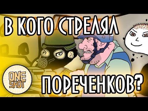 В кого стрелял Пореченков? - (OneShot #1)