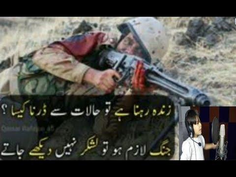 Urdu Poetry 2 line Pak Army Urdu Poetry Best Urdu Poetry