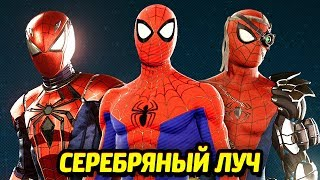 ЧЕЛОВЕК-ПАУК PS4 - Костюмы из