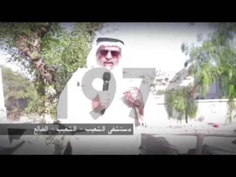 زيارة الدكتور محمد الشرهان رئيس مجلس ادارة جمعية صندوق اعانة المرضى - الى مستشفى الشعيب - اليمن