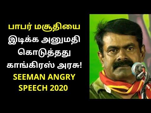 Seeman new speech on congress and bjp 2020