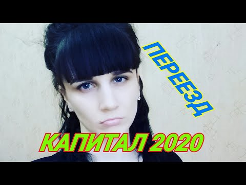 МАТЕРИНСКИЙ КАПИТАЛ 2020/ПРОГРАММА ПЕРЕСЕЛЕНИЯ/ЖИЗНЬ ПРОСТОЙ СЕМЬИ