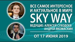 17 06 2019г  А.Суходоев, А. Якомаскин,  вебинар  SkyWay Capital -  Все самые свежие новости проекта!