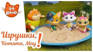 44 котёнка   Игрушки, котята, мяу! – Замурчательные праздники