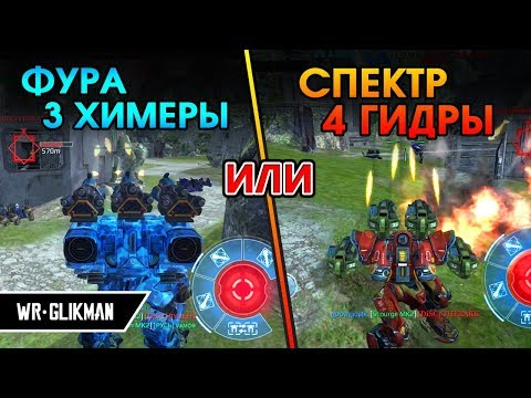 War Robots New Mk2 Chimera Fury Gameplay - Death From Above