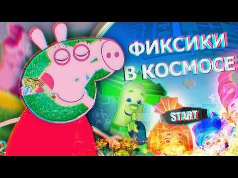 ИГРЫ ПО МУЛЬТИКАМ.EXE онлайн видео