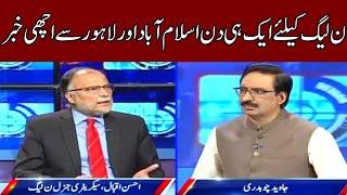 Exclusive Talk With Ahsan Iqbal   Kal Tak   Express News   IA2H
