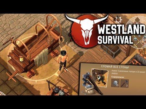 Westland Survival - Рейд для новичков ! Зарейдил все базы !  клон Last Day On Earth