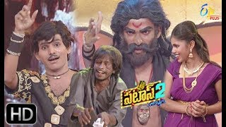Patas 2 | Friday Poster | 15th March 2019 | ETV Plus