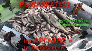 Зимняя рыбалка в челябинской области 2019 аргази