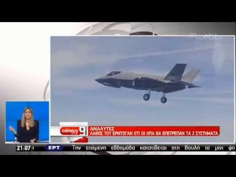 Οι συνέπειες για τον ελληνικό αμ. σχεδιασμό η αποπομπή της Τουρκίας από τα F-35|18/07/19|ΕΡΤ