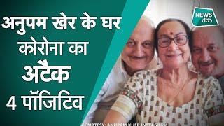 Anupam kher के परिवार में 4 लोगों को कोरोना, खुद दी जानकारी - Download this Video in MP3, M4A, WEBM, MP4, 3GP