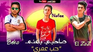 """مهرجان """" صاحبي باعني """" ( حب عمري ) غناء احمد نافع _ بيكو   توزيع الزوز 2020 تحميل MP3"""