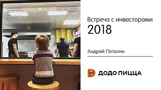 Встреча с инвесторами 2018. Андрей Петелин