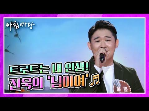 [도전 꿈의 무대] 트로트는 내 인생! 트로트 신동 가수 진욱의 '님이여'♬ KBS 211006 방송