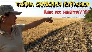 ТАЙНА СКИФСКИХ КУРГАНОВ!!! Кладоискатели - Украина! Коп 2018 Скифы! Как их найти!??