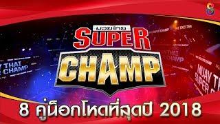 8 คู่น็อกโหดที่สุดแห่งปี 2018 ในศึก ช่อง8 Muay Thai Super Champ