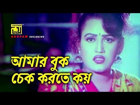 আমার বুক চেক করতে কয় | Dildar | Misa Sawdagar | Shami Keno Asami | Movie Scene
