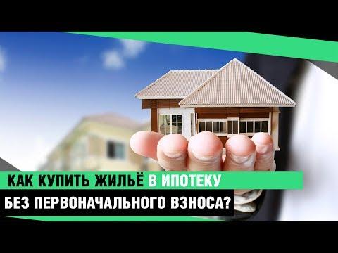 Как купить квартиру в ипотеку без первоначального взноса   Квартира в ипотеку   Краснодар