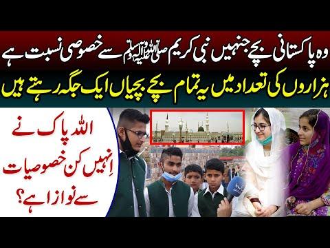 وہ پاکستانی بچے جنہیں نبی کریم ﷺ سے خصوصی نسبت ہے:ویڈیو دیکھیں