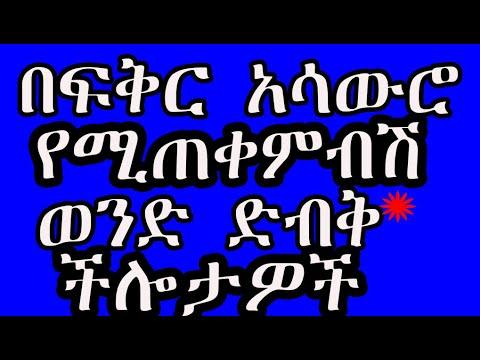 11 ግልፅ ማረጋገጫዎች በእውነት ከልቡ/ከነብሱ እንደሚያፈቅርሽ–Ethiopia. Signs he truly love you.