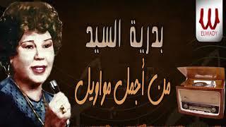 تحميل اغاني Badreya El Sayed - Mawawel / بدريه السيد - مواويل MP3