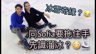 【Sofia X Roberto】回到MK時代,要拖住先識溜冰?|澳門花式溜冰隊