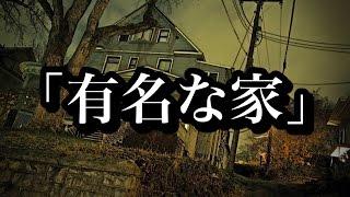 【心霊】家の恐怖体験「有名な家」洒落にならないほど怖い話