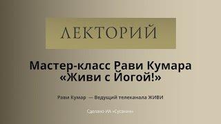 """Живи с Йогой"" мастер-класс Рави Кумара"