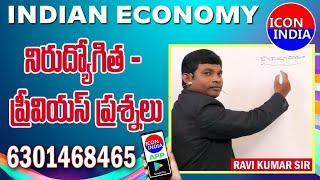 INDIAN ECONOMY PREVIOUS QUESTIONS | GROUPS FULL COURSE 499/- | 6301468465 | Download ICON INDIA App