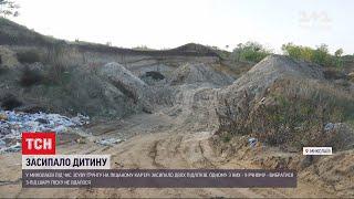 Песчаный карьер, где погиб ребенок, незаконный: подробности трагедии в Николаеве