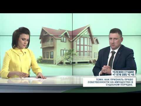 Признание права собственности на имущество в судебном порядке