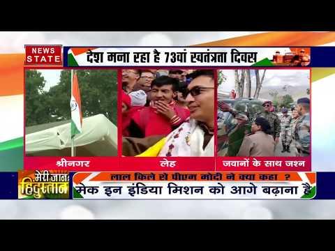 Jammu Kashmir:  देखिए कैसे घाटी में लहराया गया तिरंगा, जवानों के साथ धोनी ने मनाया आजादी का जश्न