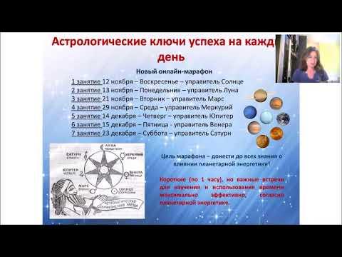 Екатерина астролог смоленск