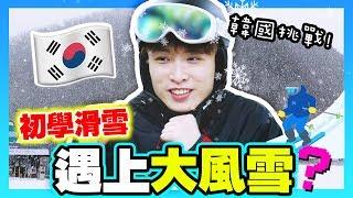 【🇰🇷韓國挑戰】初學滑雪遇上「大風雪」!?❄️為上山做的準備?🔥(中字)