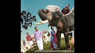 Aana Alaralodalaral 2017 Malayalam HD