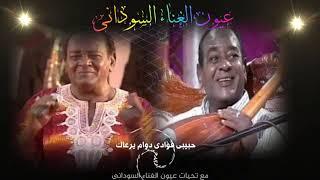 خليل إسماعيل - حبيبى فؤادى دوام يرعاك - كلمات عبدالرحمن الريح