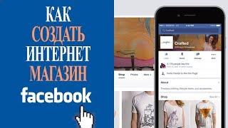 💼 Создаем интернет магазин на бизнес странице в Фейсбук ▶ продавайте товар прямо со своей страницы