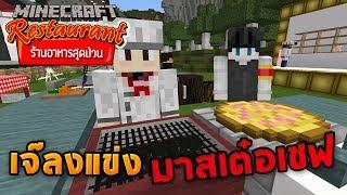 Minecraft ร้านอาหารสุดป่วน - เจ๊ลงแข่งทำอาหารมาสเต๋อเชฟ
