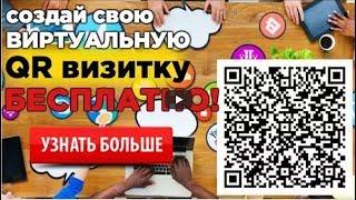 Что такое виртуальная визитка и как ее создать практически бесплатно؟ #videoblogio