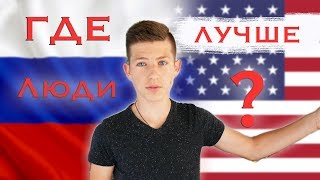 Люди в США Против Людей в России. Где люди лучше? США Или Россия