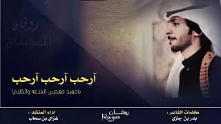 اغاني خليجيه حماسية طرب - ارحب ارحب ارحب(بدوي) تحميل MP3