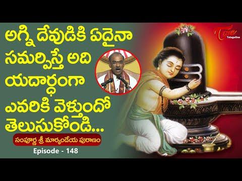 Markandeya Puranam #148 | అగ్నిదేవుడికి పెట్టినది ఎవ