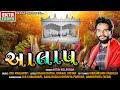 Aalap || Nitin Kolavada || New Aalap || Audio || Ekta Sound
