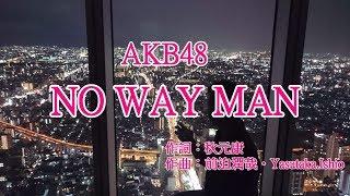 AKB48 - NO WAY MAN カラオケ 風景写真