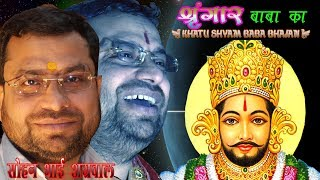 CHAM CHAM CHAMKE SANWRO (KHATU SHYAM BABA BHAJAN) BY SOHAN AGRAWAL - Download this Video in MP3, M4A, WEBM, MP4, 3GP
