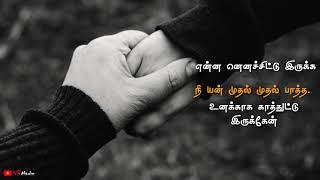 Sneha love feel dialogue | Tamil actor| WhatsApp Status video | love status | love dialogue