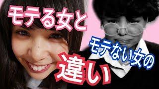【あるある】モテる女とモテない女の違い - YouTube