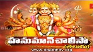 Sri Hanuman Chalisa - Telugu