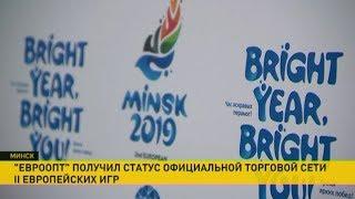 «Евроопт» стал официальной торговой сетью Вторых Европейских игр